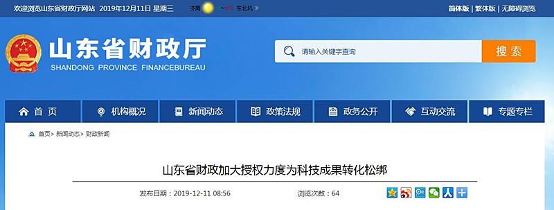 省委领导机关旧址红色文化片区建设座谈会在济南召开 杨东奇出席并讲话