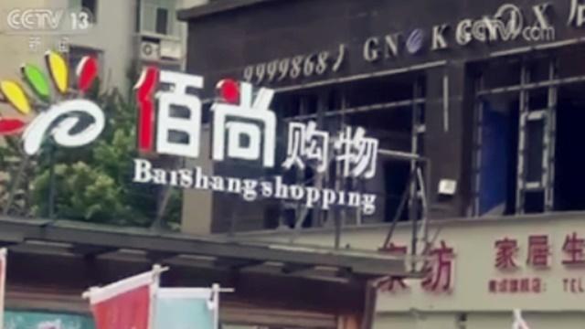 四川巴中一商场开业发生拥挤事件 16人受伤 多为老年人