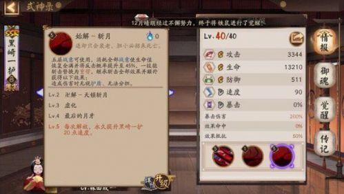 《阴阳师》死神联动ssr黑崎一护测评 技能介绍阵容搭配