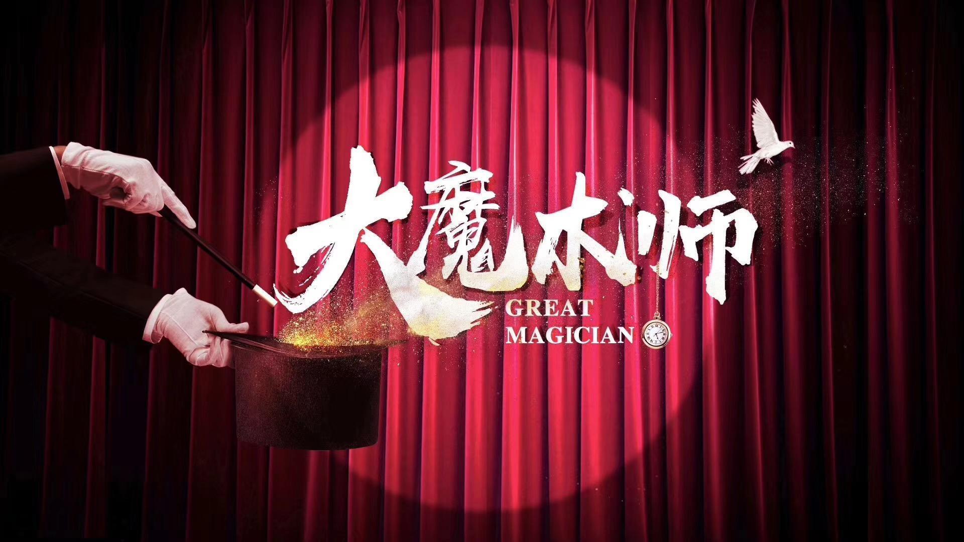 电影《大魔术师》厦门开机 范����首次出演女主,目隐都市的戏子们