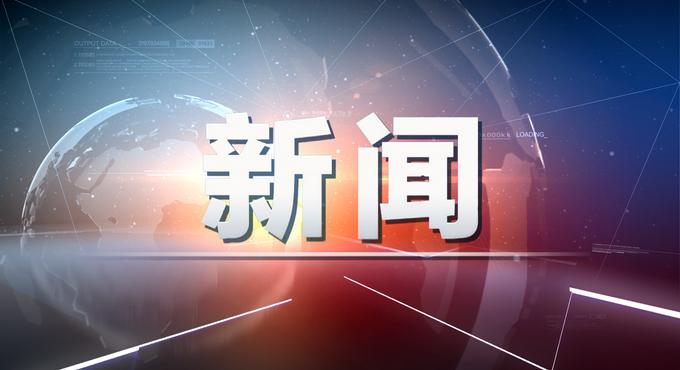 中国最深海底隧道贯通 将有力助推青岛西海岸新区发展