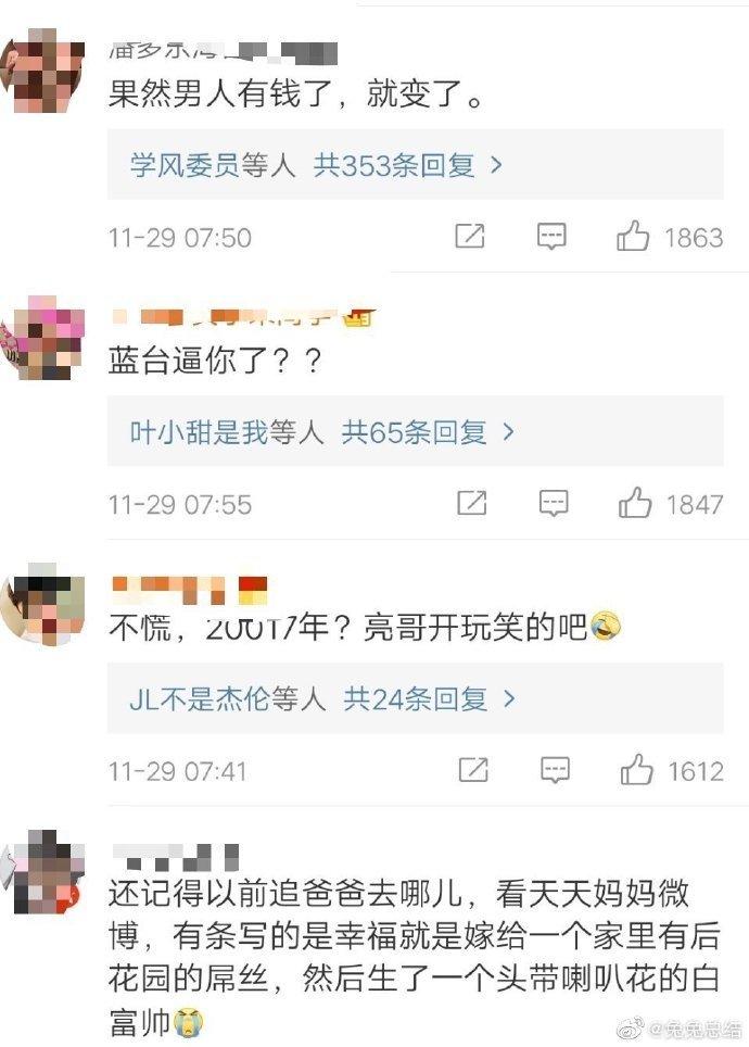 网曝张亮假仳离 仳离还带前妻买钻戒?给浙江台挡枪吗?