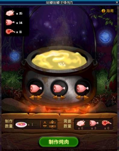 dnf咕噜咕噜浓情炖肉怎么玩 不同炖肉配方攻略/炖肉奖励汇总
