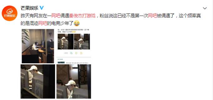 秦俊杰网吧开黑打游戏照片曝光,网友:果然中毒不浅啊!