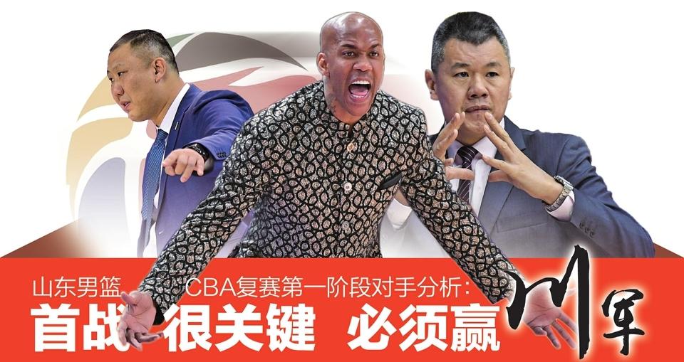 山东男篮CBA复赛第一阶段对手分析: 首战很关键 必须赢川军