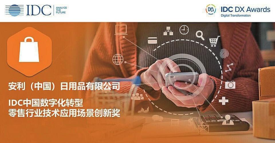 安利斩获两项IDC中国数字化转型大奖