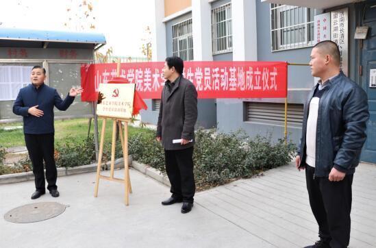 山东艺术学院美术学院崮山学生党员活动基地正式建立
