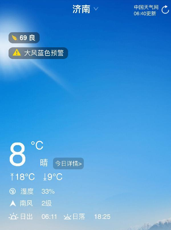 气温逐渐升高 大风蓝色预警
