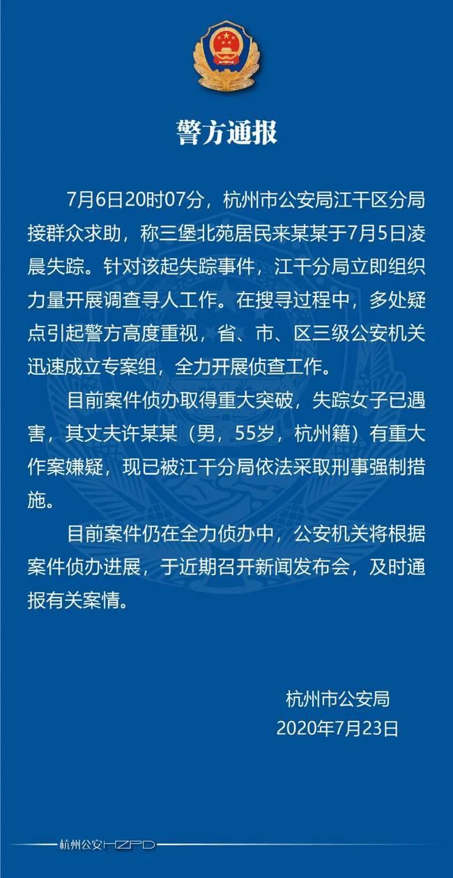 可怕的枕边人!警方:失踪女子丈夫被采取强制措施 失踪女子丈夫曾淡定受访