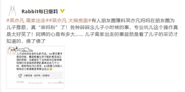 吴亦凡妈妈力挺儿子新歌 透露旧时趣事笑翻网友