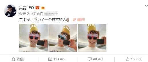 吴磊20岁生日当天领到驾照,兴奋晒图炫耀,与粉丝互动太有爱了