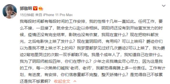 郭敬明被指偏心《少年之名》是怎么回事?具体什么情况?本尊回应了,说了什么