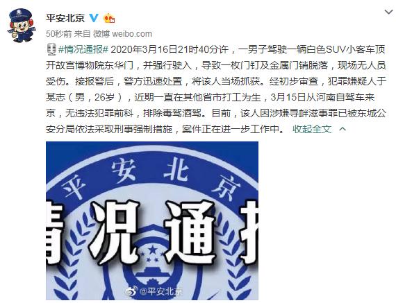 男子驾车强行驶入故宫东华门,已被采取刑事强制措施