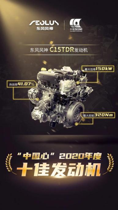 """东风风神C15TDR挑战零下41°C""""冷启动"""""""