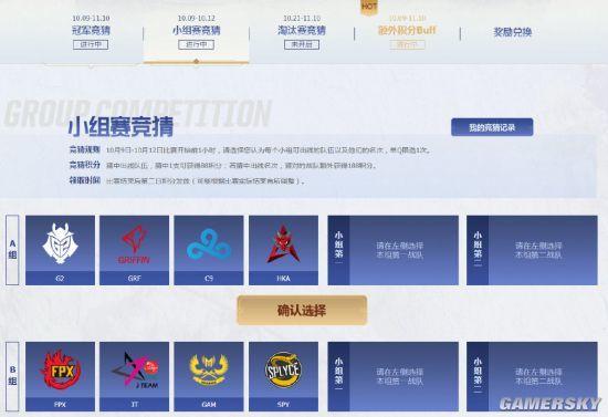 《英雄联盟》S9官方竞猜开启 大神奖励全套终极皮肤