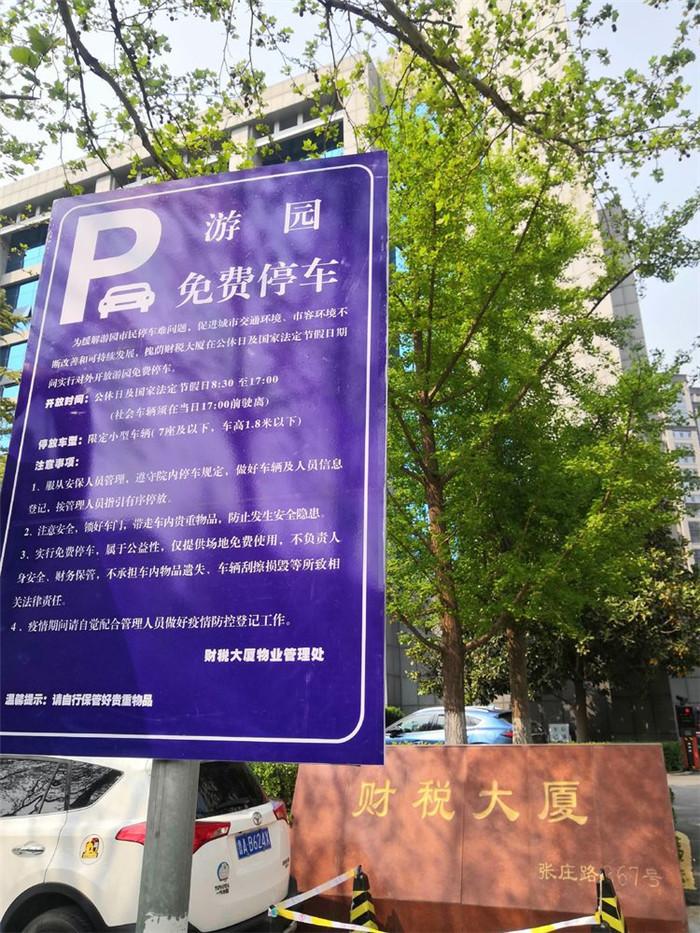 免费停!济南森林公园附近新增一处节假日停车场