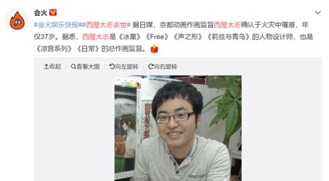 断肠之痛!37岁西屋太志去世,网友:明明这么年轻,一路走好