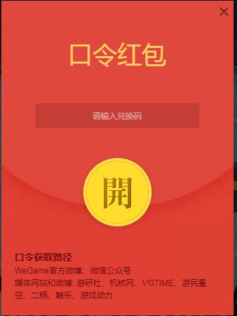 wegame夏日购7月11日红包口令 点击即可领取免费红包