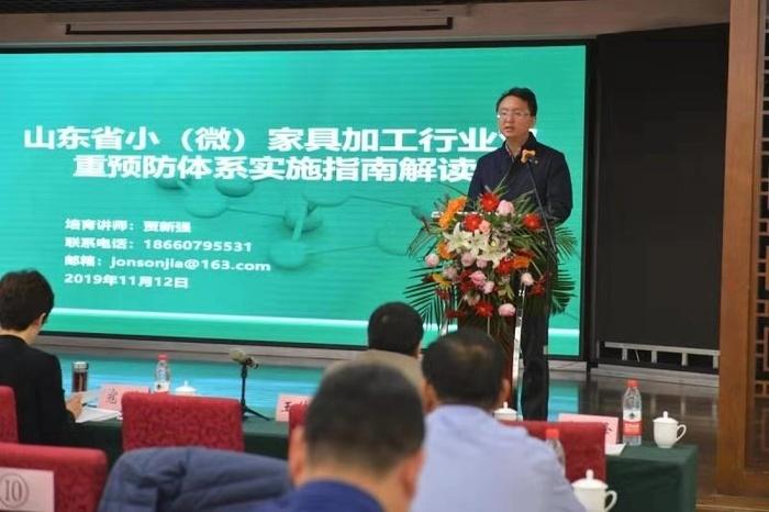 全省小微企业双重预防体系建设观摩推广会在济南召开