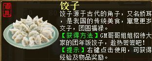 大话西游2新春佳节GM陪你过大年 奖励丰富手速要快!