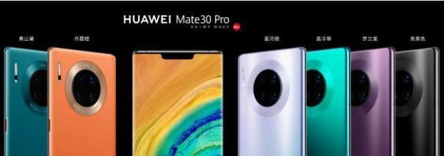 华为Mate30发布会 1分钟销售额破5亿!一图尽揽核心供应商