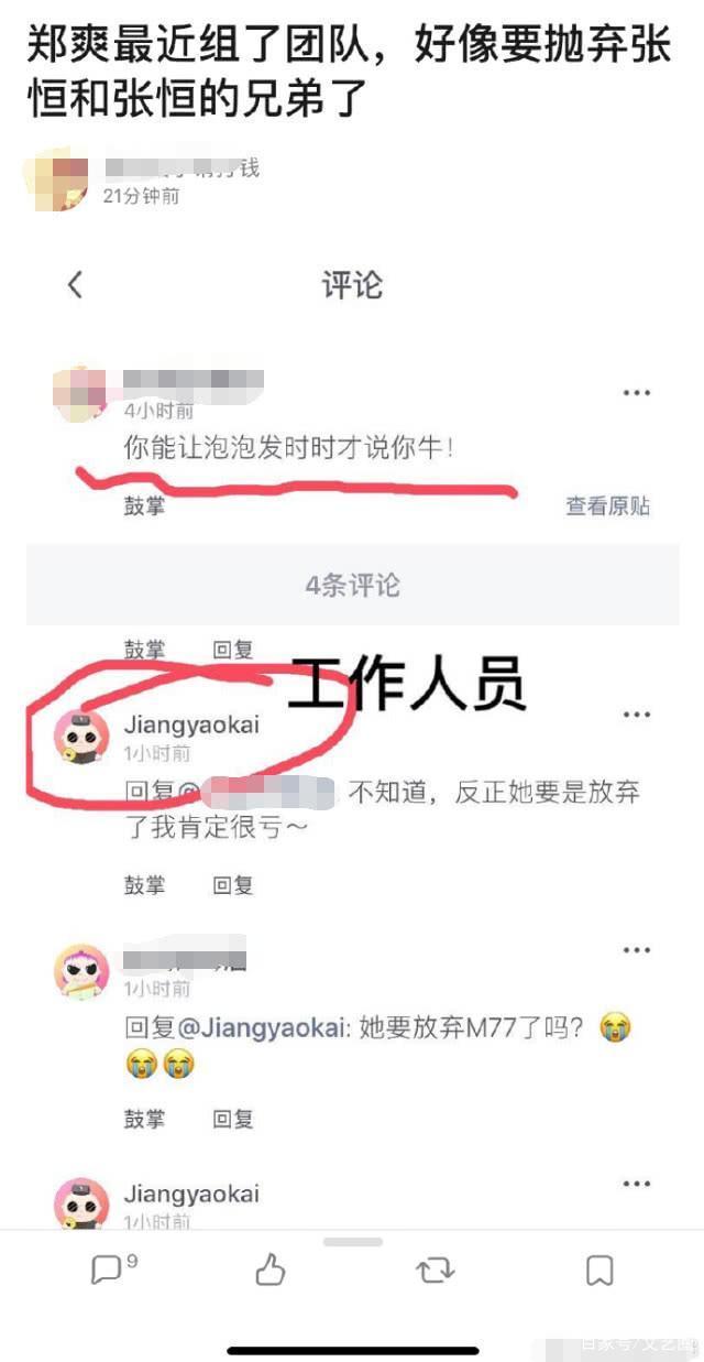 郑爽疑与张恒团圆 暗地后屡传团圆 男方曾因冷暴力引粉丝不满