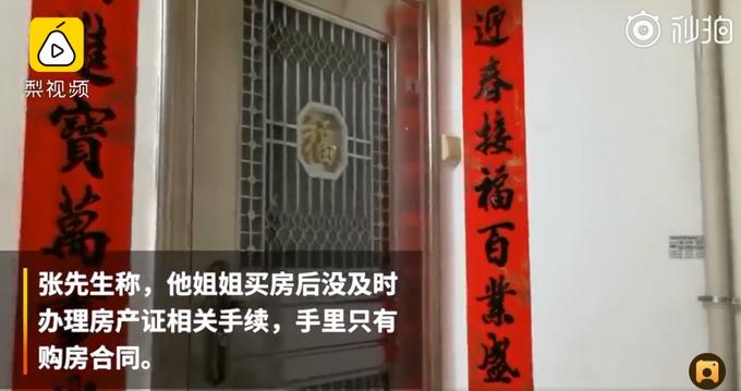 【后续】开发商回应遗忘28年房屋被占 撬开门住别人的房子?