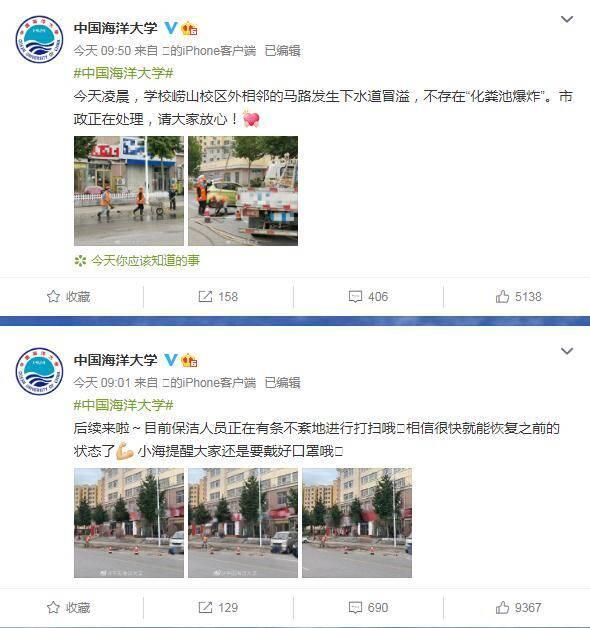 """官方回应中国海洋大学化粪池爆炸 """"事故""""激起网友段子创作欲"""