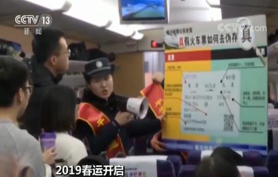 2019春运开启 各地加强春运安全宣传