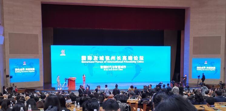 国际友城省州长高端论坛聚焦智能时代与智慧城市