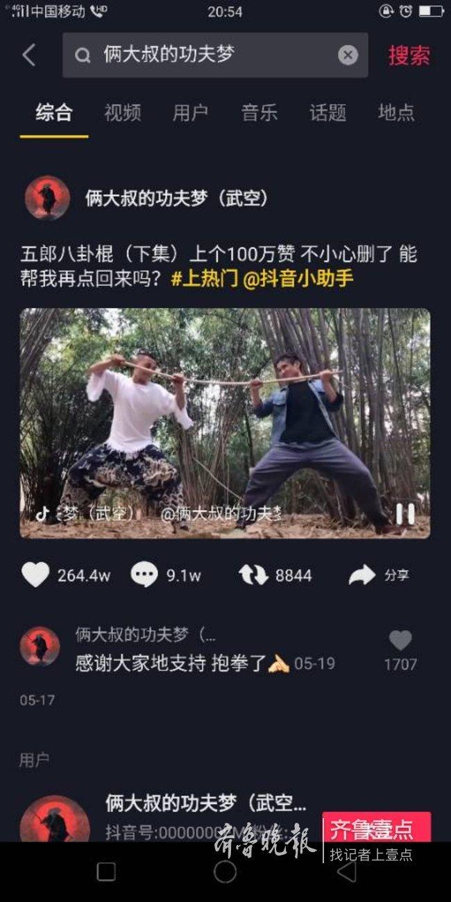 """网上最火功夫是啥?山东仨小伙的""""五郎八卦棍""""!"""