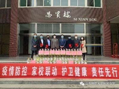山师附中幸福柳分校家委会向学校捐赠防疫物资