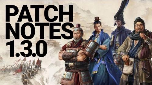 《全面战争三国》1.3补丁更新内容 增加郭嘉、黄盖战斗内容优化