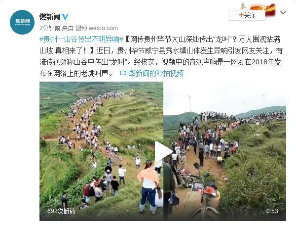 【嗷嗷叫】贵州回应山里有龙吟声 龙吟是什么声音?古有刘累驯龙传说
