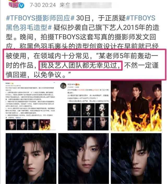【吃瓜围观】TFBOYS摄影师回应于正 黑羽造型抄袭还是纯属巧合?