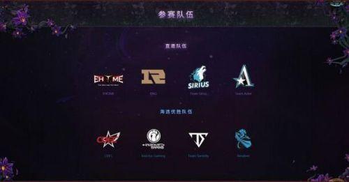 2019DOTA2TI9中国区预选赛7月11日全赛程汇总