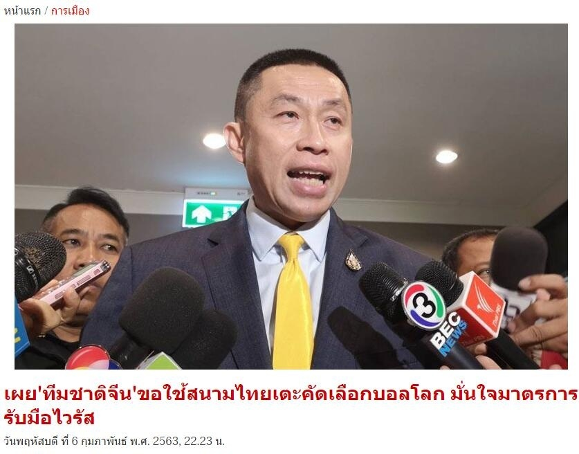 曝足协欲向FIFA提主场设泰国 泰方有信心控制疫情