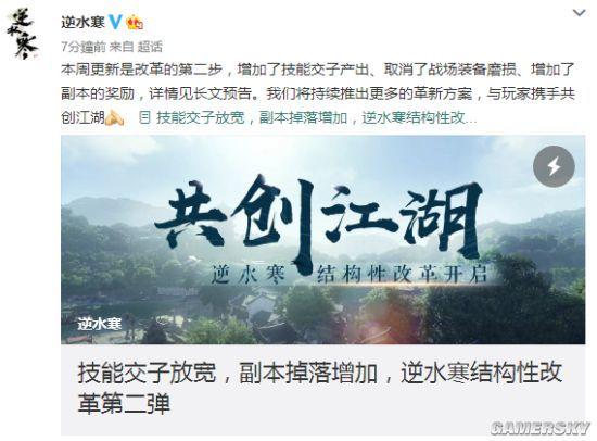 《逆水寒》结构性改革第二弹公布:与玩家携手共创江湖