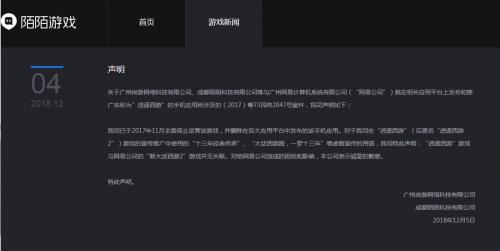 网易诉陌陌游戏终审胜诉,侵权游戏停运获赔400万元