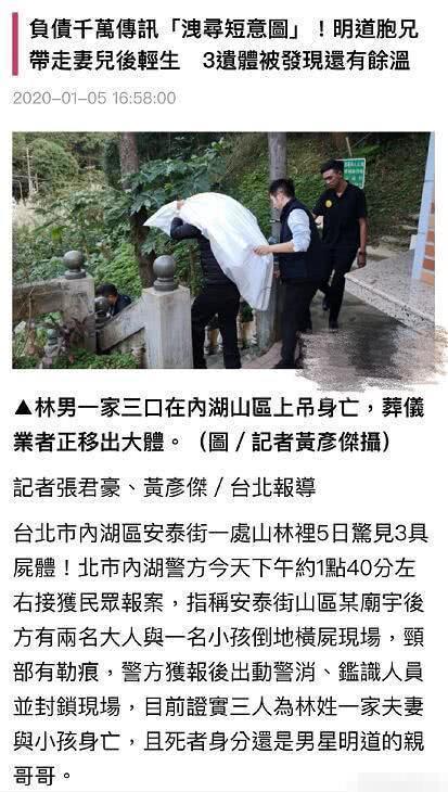 明道哥哥尸检结果:妻子与12岁儿子颈部也有勒痕 生前恐遭人下药
