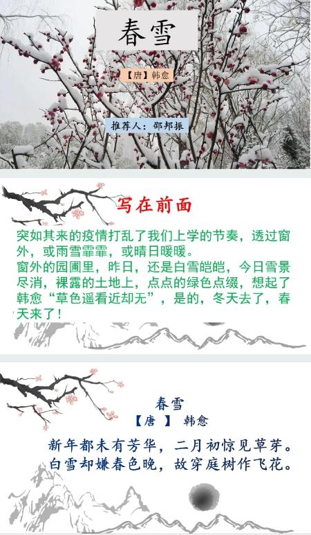 济南舜耕中学推出:师生共读万卷书活动――品味诗词中的春天