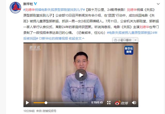 刘德华祝福失孤原型郭刚堂找到儿子 专门录制视频表达心情