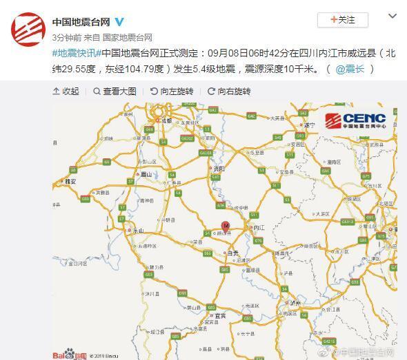 四川内江市威远县发生5.4级地震 震源深度10千米