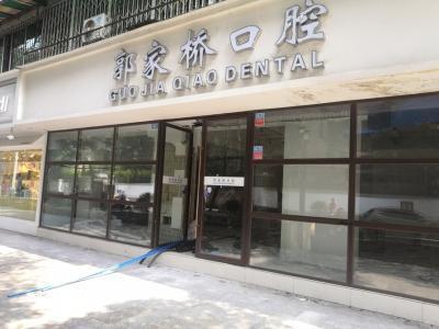 """女子牙齿矫正疗程未完 诊所老板疑似""""卷款跑路"""""""