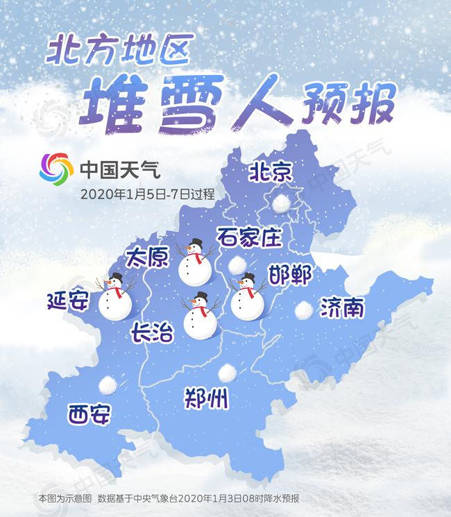 2020第一场雪明天到!北方堆雪人预报上线喽