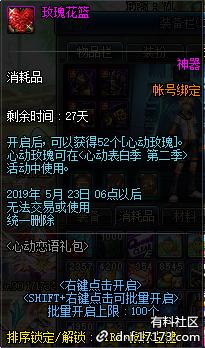 dnf心动恋语礼包内容汇总 2019dnf520礼包售价1314点券