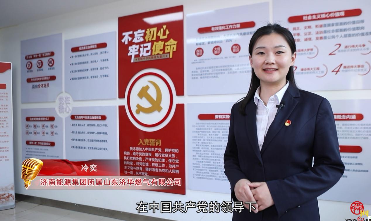 """济南能源集团精品党课荣获""""2021年度济南市优秀党课"""""""