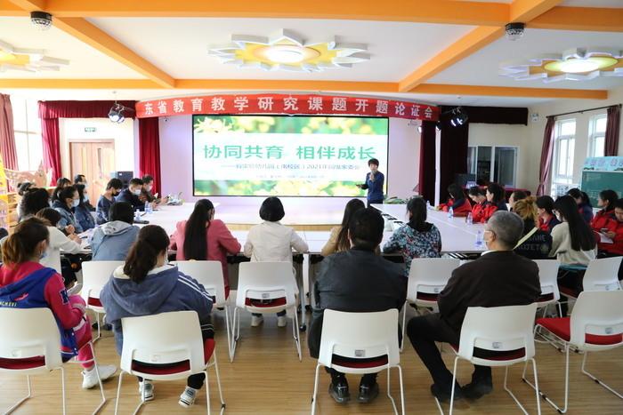 省实验幼儿园(南校区)召开新学期体验式家委会会议