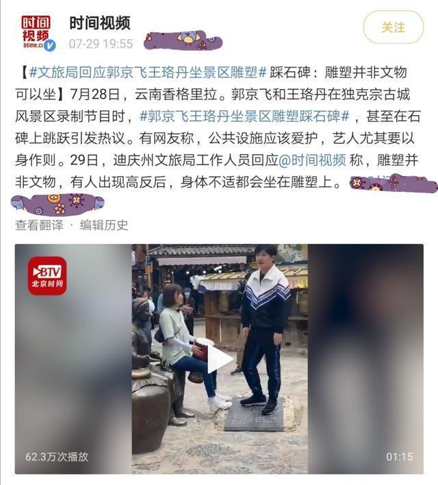 反转了?文旅局回应郭京飞王珞丹坐雕塑:不是文物,可以坐