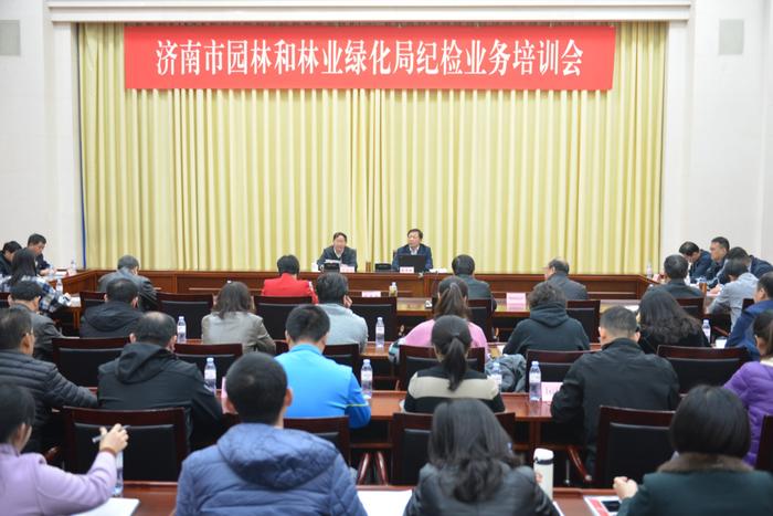 济南市园林和林业绿化局纪检业务培训会召开